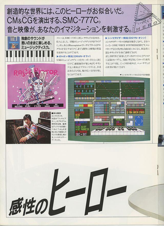 Sony_SMC-777_Rassapiator_2