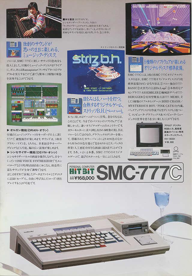 Sony_SMC-777_Rassapiator_3
