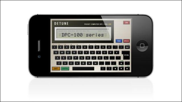 DETUNE_DPC-100_3