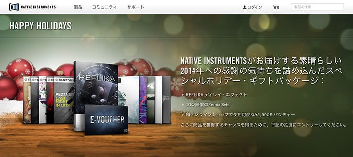 Native Instruments - Happy Holidays