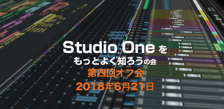 PreSonus Studio One 4 Meeting
