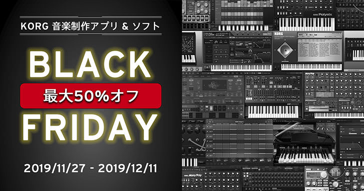 KORG - Software Black Friday 2019