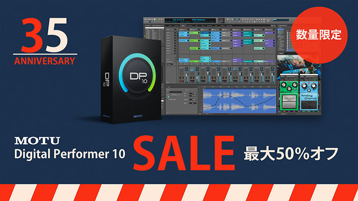 MOTU - Digital Performer 10 35th Anniversary Promotion