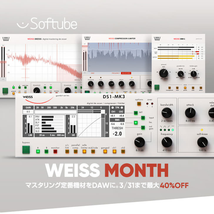 Softube - Weiss Month Promotion