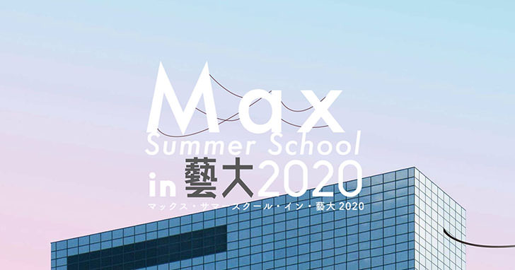 Max Summer School in Geidai 2020