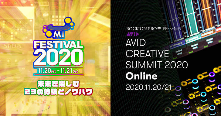 ROCK ON Online Event 2020